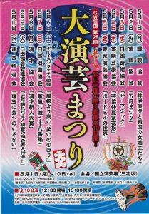 2017.5.5国立演芸場チラシ