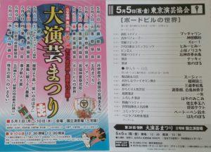 2017.5.5 国立演芸場チラシ
